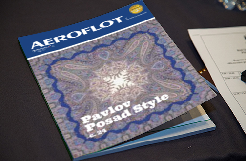 Реклама в бортовом журнале Aeroflot english magazine