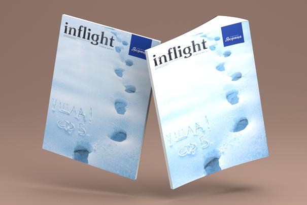 Реклама в бортовом журнале Якутия